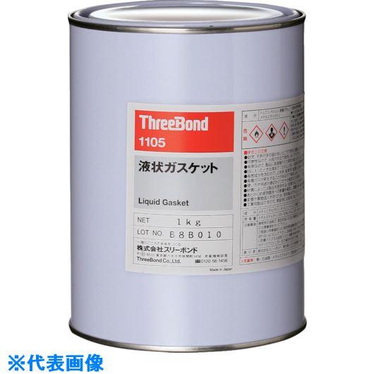■スリーボンド 液状ガスケット TB11O5 1KG 合成ゴム  〔品番:TB1105-1〕[TR-8130509]