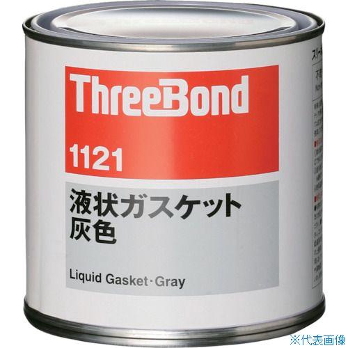 ■スリーボンド 液状ガスケット TB1121 1KG 灰色  〔品番:TB1121-1〕[TR-8130511]