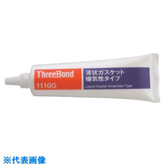 ■スリーボンド TB1110Gー250  〔品番:TB1110G-250〕[TR-8130543]