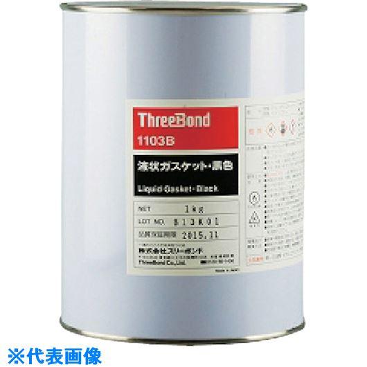 ■スリーボンド 液状ガスケット TB1103B 1KG 黒色  〔品番:TB1103B-1〕[TR-8130549]
