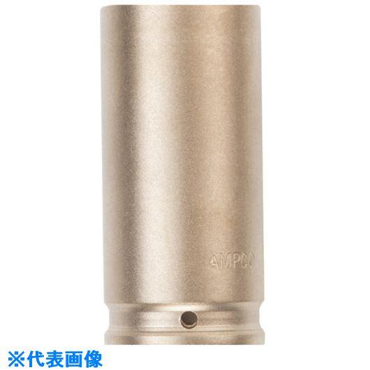 ■Ampco 防爆インパクトディープソケット 差込み19.0mm 対辺30mm〔品番:AMCDWI-3/4D30MM〕[TR-8132246]