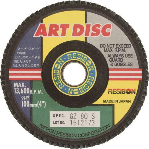 ■レヂボン アートディスクAD 100×15 GZ60S 10枚入 〔品番:AD100-GZ60〕[TR-8136593×10]