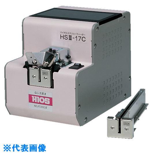 ■ハイオス 螺子自動供給器  〔品番:HS3-17C〕[TR-8137006]