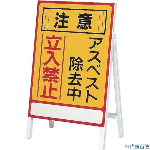 ■緑十字 アスベスト(石綿)関係標識 アスベスト除去中・立入禁止 700×500mm〔品番:033101〕[TR-8148481]