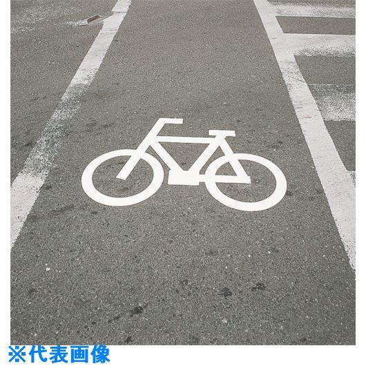 ■緑十字 路面用標識 自転車マーク(反射) 700×1000mm エラストマー〔品番:103003〕[TR-8149226]【大型・重量物・個人宅配送不可】