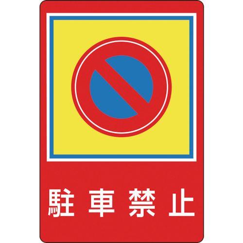 ■緑十字 路面用標識 駐車禁止 900×600mm 軟質エンビ 裏面糊付〔品番:101037〕[TR-8149291]