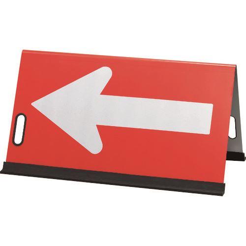 ■緑十字 公団型矢印板(全面反射) 赤/白矢印 450×900mm ガルバニウム〔品番:131011〕[TR-8149532]【個人宅配送不可】