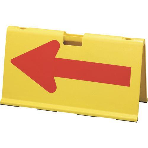 ■緑十字 方向矢印板 黄/赤反射矢印 460×900mm ABS樹脂〔品番:131101〕[TR-8149533]【大型・重量物・個人宅配送不可】