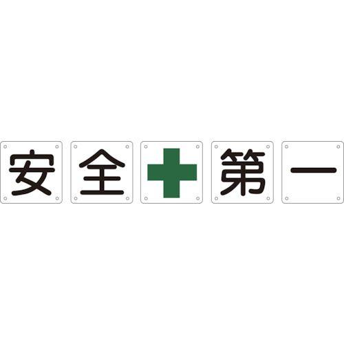 ■緑十字 構内用標識 安全+第一(5枚1組) 900×900MM スチール  〔品番:134101〕外直送元[TR-8149579]