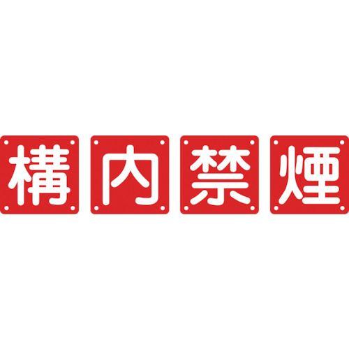 ■緑十字 構内用標識 構内禁煙(4枚1組) 600×600mm スチール〔品番:134206〕[TR-8149586]