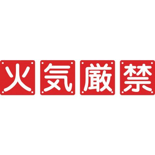 ■緑十字 構内用標識 火気厳禁(4枚1組) 450×450MM スチール  〔品番:134305〕[TR-8149589]