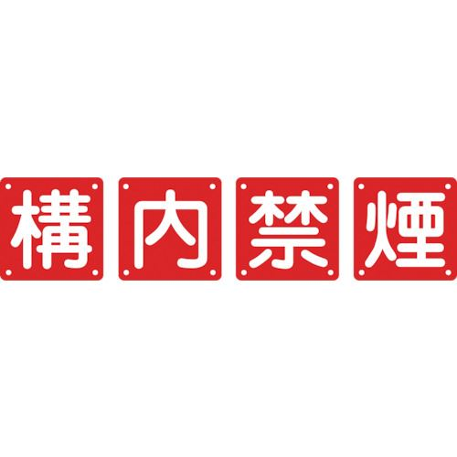 ■緑十字 構内用標識 構内禁煙(4枚1組) 450×450mm スチール〔品番:134306〕[TR-8149590]
