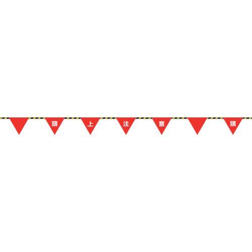 ■緑十字 三角旗付標識ロープ(トラロープ) 頭上注意 6mmΦ×20m(280mm三角)〔品番:281003〕[TR-8151553]