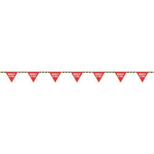 ■緑十字 三角旗付標識ロープ(トラロープ) 関係者以外立入禁止 6mmΦ×20m(280mm三角)〔品番:281006〕[TR-8151556]