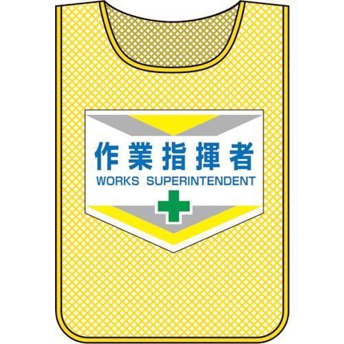 ■緑十字 メッシュ製安全ベスト(ゼッケン) 作業指揮者 600×440MM  〔品番:320002〕取寄[TR-8151586]