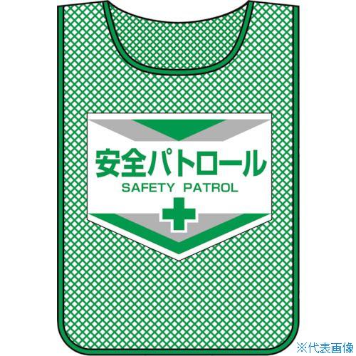 ■緑十字 メッシュ製安全ベスト(ゼッケン) 安全パトロール 600×440MM  〔品番:320003〕掲外取寄[TR-8151587]