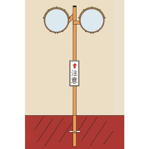■緑十字 カーブミラー(丸型2面鏡) 600MMΦ 埋込用ポール付 アクリル製  〔品番:277320〕[TR-8151746]「送料別途見積り」・「法人・事業所限定」・「外直送」