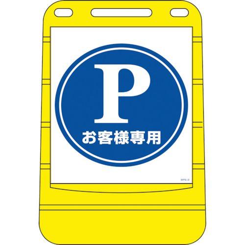 ■緑十字 サインスタンドBPS P・お客様専用(駐車場) 680×450 片面表示〔品番:334002〕[TR-8151816]【個人宅配送不可】