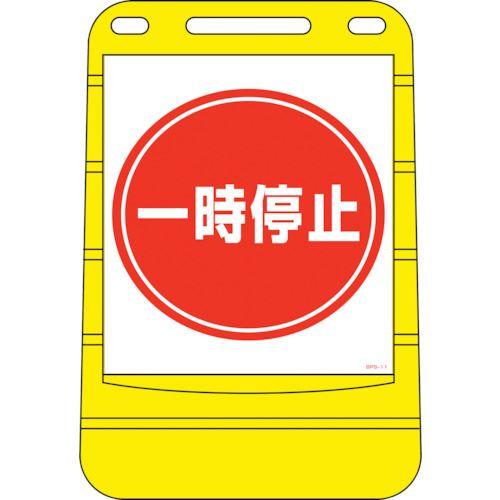 ■緑十字 サインスタンドBPS 一時停止 680×450mm 片面表示 PE〔品番:334011〕[TR-8151832]【個人宅配送不可】
