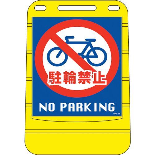 ■緑十字 サインスタンドBPS 駐輪禁止 680×450mm 片面表示 PE〔品番:334015〕[TR-8151836]【個人宅配送不可】