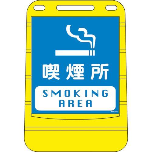 ■緑十字 サインスタンドBPS 喫煙所 680×450mm 片面表示 ポリエチレン〔品番:334022〕[TR-8151843]【個人宅配送不可】