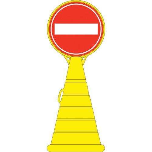 ■緑十字 サインスタンドRP 進入禁止 1100×400mm 片面表示 PE〔品番:336010〕[TR-8151855]【個人宅配送不可】