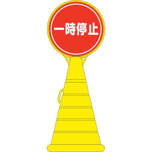 ■緑十字 サインスタンドRP 一時停止 1100×400mm 片面表示 PE〔品番:336011〕[TR-8151856]【個人宅配送不可】