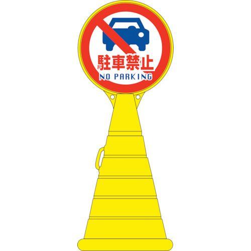 ■緑十字 サインスタンドRP 駐車禁止 1100×400mm 片面表示 PE〔品番:336014〕[TR-8151859]【個人宅配送不可】