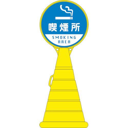 ■緑十字 サインスタンドRP 喫煙所 1100×400mm 片面表示 ポリエチレン〔品番:336022〕[TR-8151867]【個人宅配送不可】