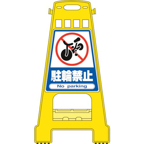 ■緑十字 バリケードスタンド 駐輪禁止 821×428MM 両面表示 PP  〔品番:338004〕掲外取寄[TR-8151871]
