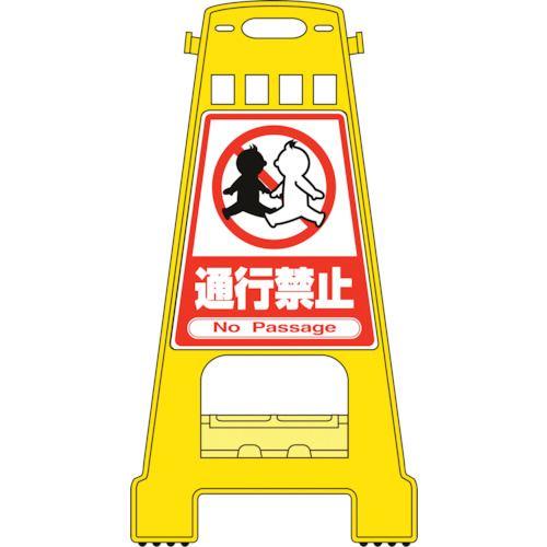 ■緑十字 バリケードスタンド 通行禁止 821×428MM 両面表示 PP  〔品番:338007〕[TR-8151873]
