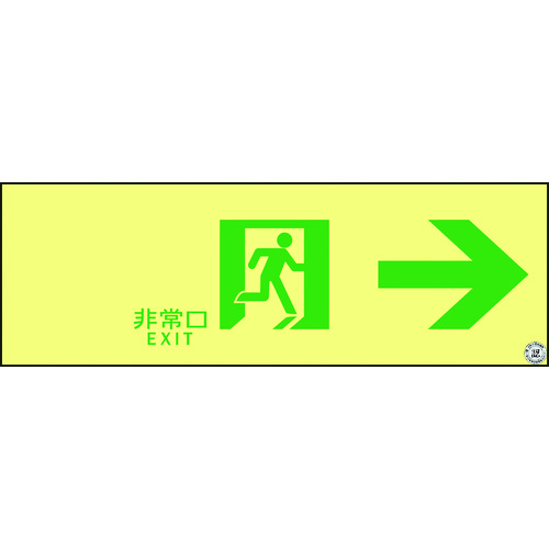 ■緑十字 高輝度蓄光避難誘導ステッカー標識 非常口→ 100×300 A級認定品  〔品番:377901〕[TR-8151900]