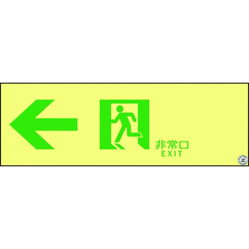 ■緑十字 高輝度蓄光避難誘導ステッカー標識 非常口← 100×300 A級認定品  〔品番:377902〕[TR-8151901]