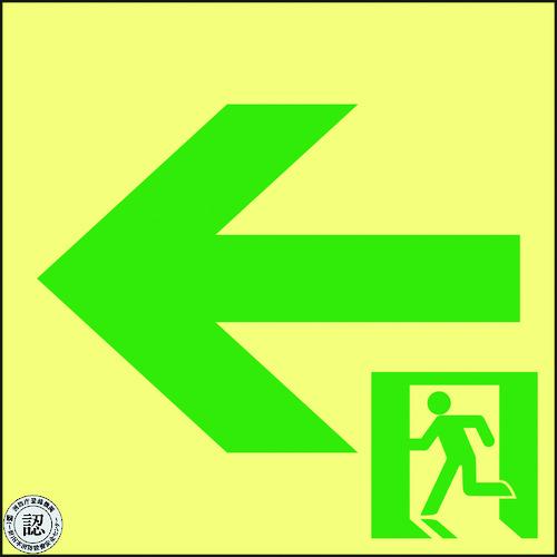■緑十字 高輝度蓄光避難誘導ステッカー標識 非常口← 150×150 A級認定品〔品番:377952〕[TR-8151904]