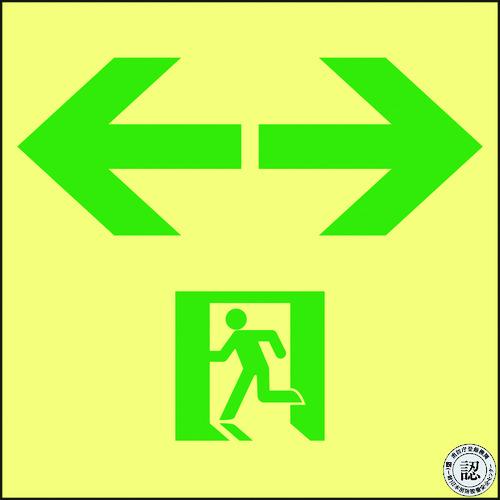 ■緑十字 高輝度蓄光避難誘導ステッカー標識 非常口⇔ 150×150 A級認定品〔品番:377953〕[TR-8151905]