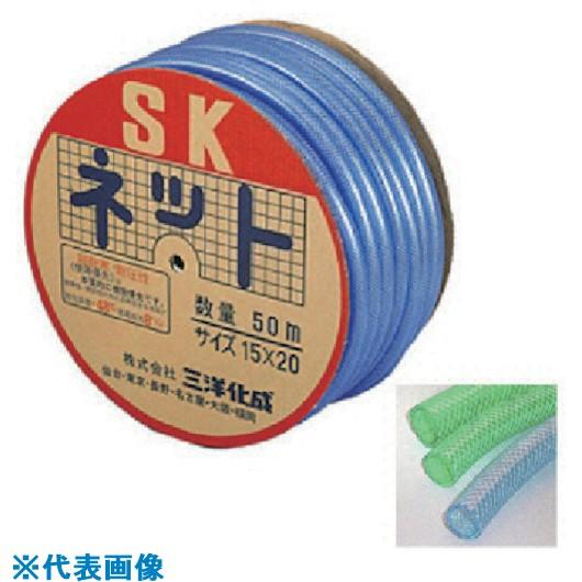 ■サンヨー SKネットホース15×20 ブルー 50Mドラム巻  〔品番:SN-1520D50B〕[TR-8163731]