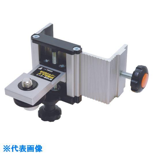 ■シンワ 軽天用ホルダー 上下可動式レーザー墨出し器用  〔品番:76923〕[TR-8164335]