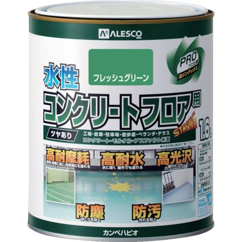 ■KANSAI 水性コンクリートフロア用 1.6L フレッシュグリーン《6缶入》〔品番:379-021-1.6〕[TR-8179411]