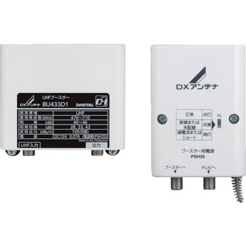 ■DX UHFブースター  〔品番:BU433D1〕[TR-8179939]【個人宅配送不可】