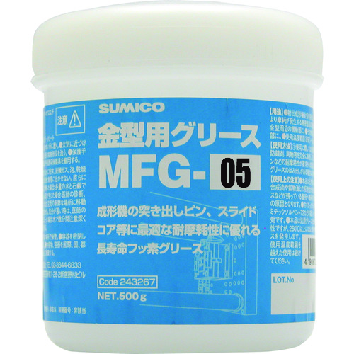 ■住鉱 金型用グリース MFG-05 500G〔品番:243167〕メーカー取寄[TR-8184754]