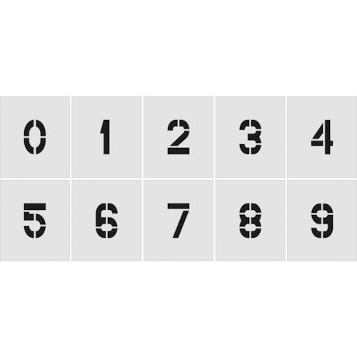 ■IM ステンシル 0~9 1セット10枚単位 文字サイズ250×125mm〔品番:AST-SETN250125〕[TR-8186174]