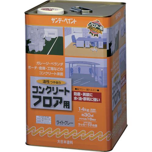 ■サンデーペイント 油性コンクリートフロア用 14kg ライトグレー〔品番:267644〕[TR-8186410]