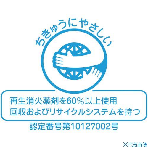 ■ヤマト ABC粉末消火器10型蓄圧式SUS〔品番:YAS-10X2〕[TR-8199667]