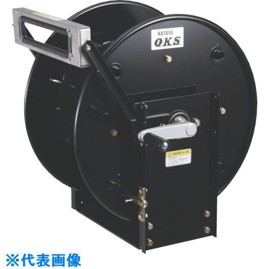 ■OKS 高圧ホースリール 耐圧20.5MPA 手動巻 固定据置き型(ホースなし)  〔品番:HSP-12SDS〕[TR-8202486]【大型・重量物・個人宅配送不可】