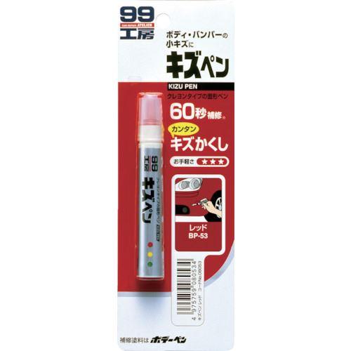 ■ソフト99 キズペン レッド《50個入》〔品番:08053〕[TR-8206967]
