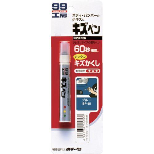 ■ソフト99 キズペン ブルー《50個入》〔品番:08055〕[TR-8206968]