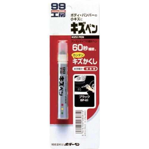 ■ソフト99 キズペン ブラック《50個入》〔品番:08061〕[TR-8206971]