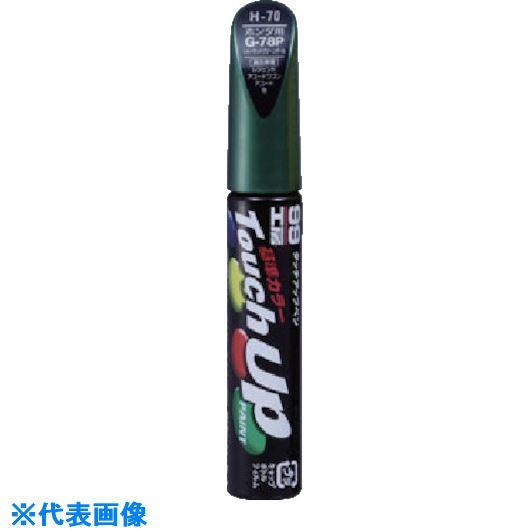 ■ソフト99 タッチアップペン S7532 緑《30本入》〔品番:17532〕[TR-8207289]