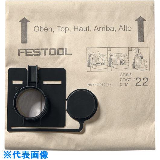 ■FESTOOL 集塵フィルターバッグ FIS-CT33/5x (5枚入)〔品番:452971〕[TR-8245566]