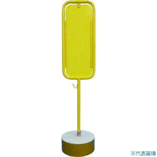 ■緑十字 サインスタンドSK 黄無地タイプ コンクリート台付 高さ1250MM  〔品番:114131〕[TR-8248141]